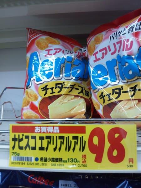 スーパーでみつけた面白すぎる値札の誤植&チラシまとめ:ナビスコ「エアリアルアル