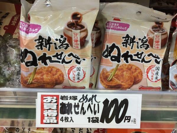 スーパーでみつけた面白すぎる値札の誤植&チラシまとめ:新潟めれせんべい