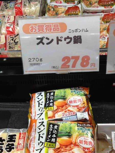 スーパーでみつけた面白すぎる値札の誤植&チラシまとめ:ズンドウ鍋