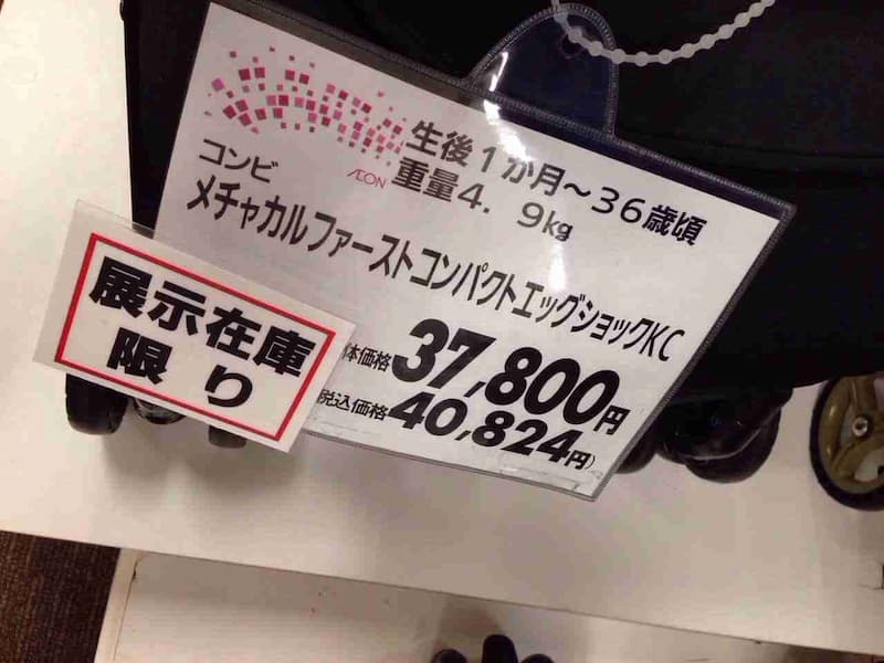 スーパーでみつけた面白すぎる値札の誤植&チラシまとめ:ベビーカーの対象年齢(生後1か月~36歳頃)