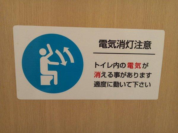 トイレで踊る トイレ 珍事件 珍エピソード