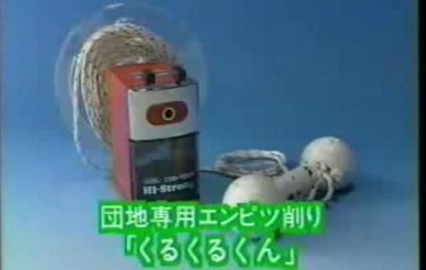 日光テレフォンショッピングくるくるくん(例のえんぴつの一種付)