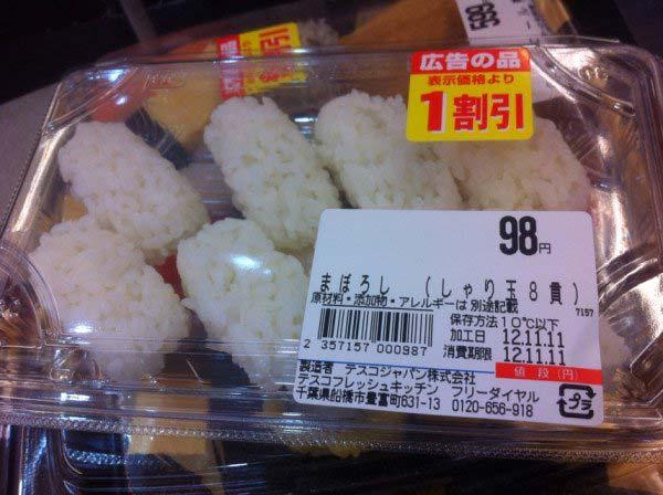 スーパーでみつけた面白すぎる値札の誤植&チラシまとめ:まぼろし(しゃり玉8貫)
