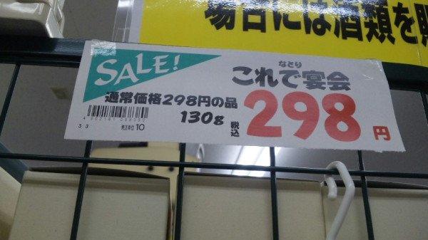 スーパーでみつけた面白すぎる値札の誤植&チラシまとめ:これで宴会
