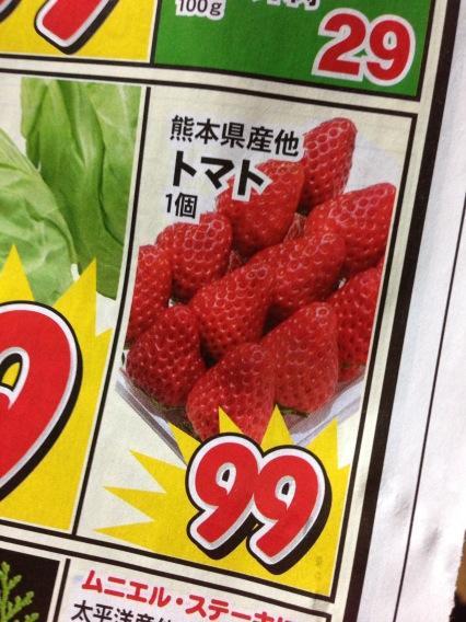 スーパーでみつけた面白すぎる値札の誤植&チラシまとめ:熊本県産トマト(イチゴが99円だ!!)