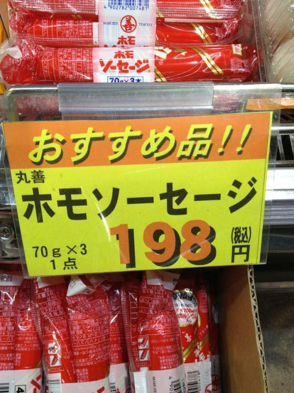 スーパーでみつけた面白すぎる値札の誤植&チラシまとめ:ホモソーセージ(なんか意味深)