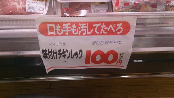 スーパーでみつけた面白すぎる値札の誤植&チラシまとめ:口も手も汚してたべろ(味付けチキンレック)