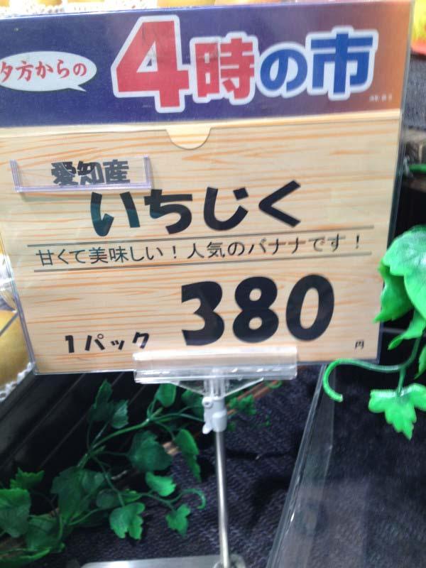 スーパーでみつけた面白すぎる値札の誤植&チラシまとめ:愛知産いちじく(甘くて美味しい!人気のバナナです!)