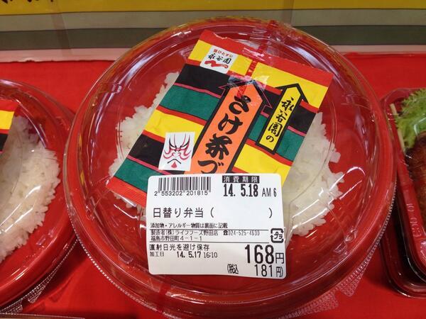 スーパーでみつけた面白すぎる値札の誤植&チラシまとめ:日替わり弁当(さけ茶づけ)
