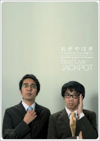 おぎやはぎ DVD