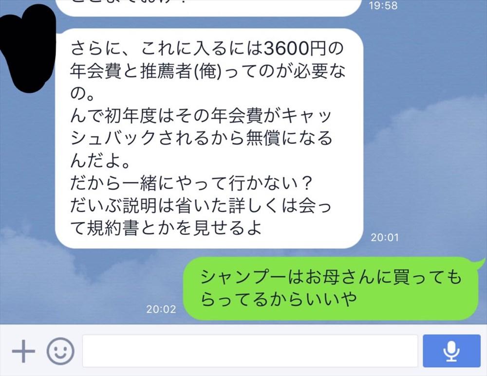【アムウェイ】ネットワークビジネスの勧誘を一言で黙らせた ...