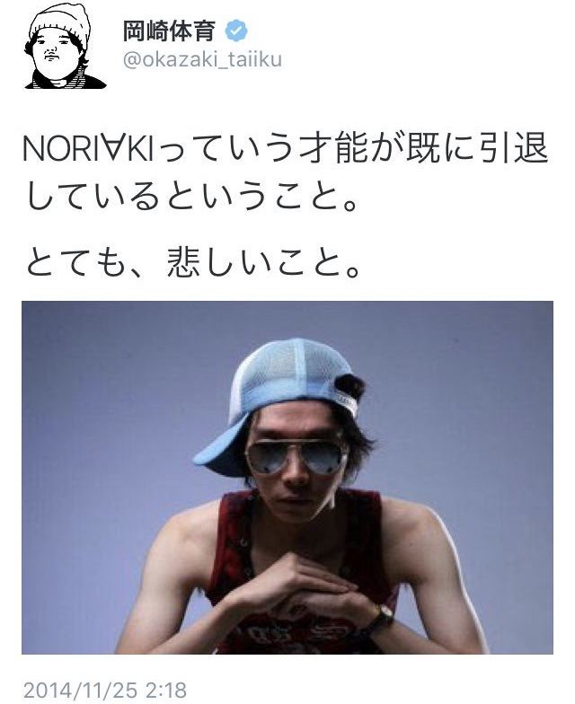 岡崎体育 ノリアキ