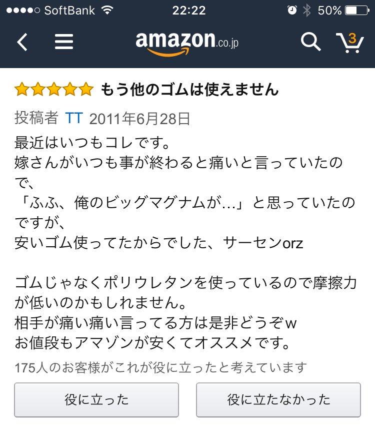【ママゾン】Amazonのレビュー欄にお母さんが乱入で爆笑な展開に!
