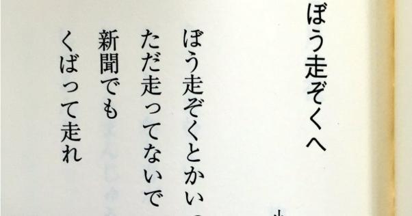 小学一年生の「暴走族に宛てた詩」が的確だと話題に
