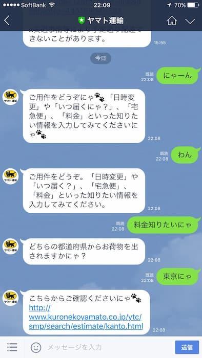 【にゃーん】ヤマト運輸の公式LINEに『猫語』で話しかけた結果・・・(笑)