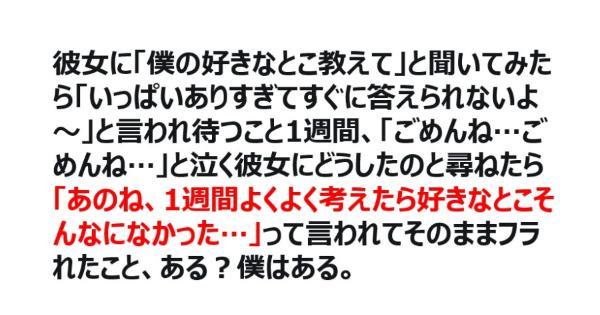 【爆笑】男女関係における勘違いすれ違い10選【意識の差】