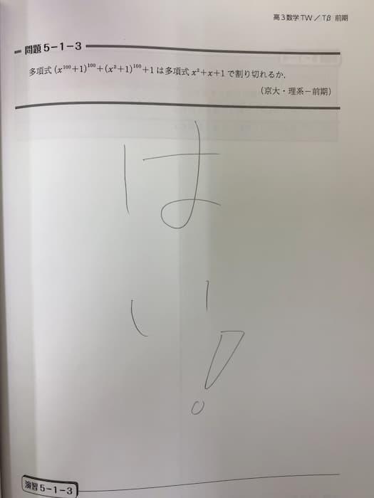 面白すぎるテストの珍回答まとめ【画像】:【問題】多項式は多項式で割り切れるか?→【解答】はい
