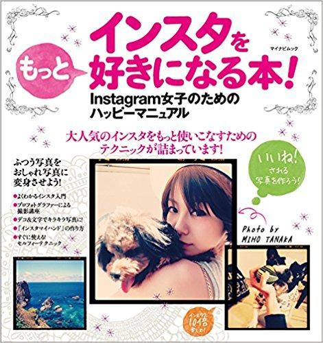 インスタをもっと好きになる本! ~Instagram女子のためのハッピーマニュアル~ amazon