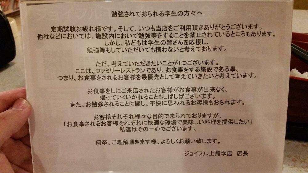 ジョイフル上熊本店ファミレスで長居する人へのお願い