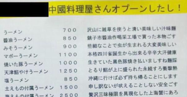 【中国料理屋さんオプーンしたし!!】とある中華料理店のチラシの日本語訳が面白すぎると話題に!【爆笑】
