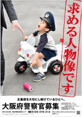大阪府警の警察官募集ポスター:正義感強い人物を募集中