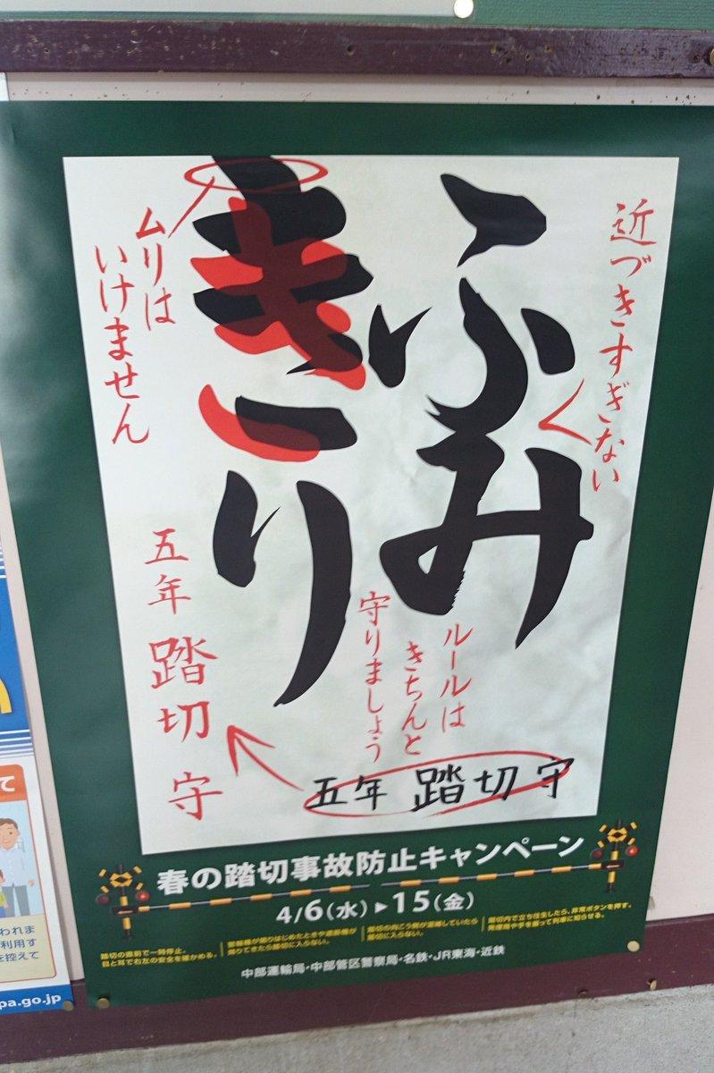 駅に貼ってあった踏切事故防止のポスターがかなりセンス良い