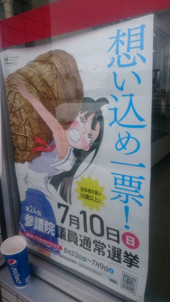 福島の選挙行きましょうポスター