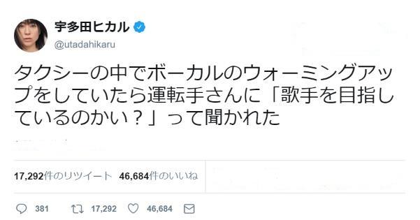 【宇多田ヒカルもビックリ!?】タクシーでの面白い話10選