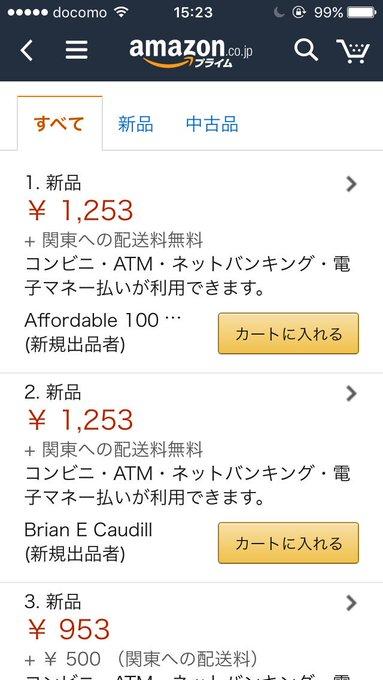 【注意喚起!】Amazon(アマゾン)のマーケットプレイスで商品を買ったら商品が届かない詐欺報告やなりすましの詐欺業者による出品が続発中!【個人情報収集!?】