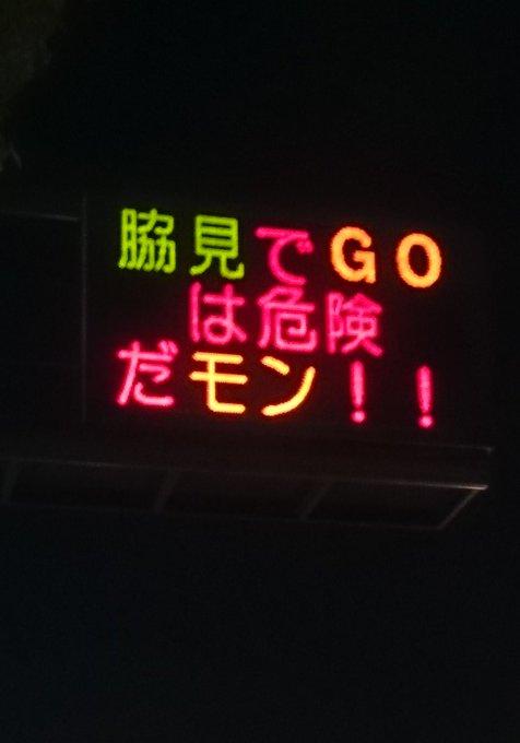 熊本県警の電光掲示板の時事ネタが面白い!