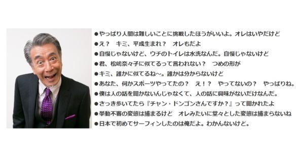 高田純次のテキトー名言集・格言集【人生に疲れた時に役立つ】