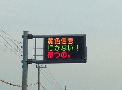 ブルゾンちえみ平野ノラ熊本県警の電光掲示板