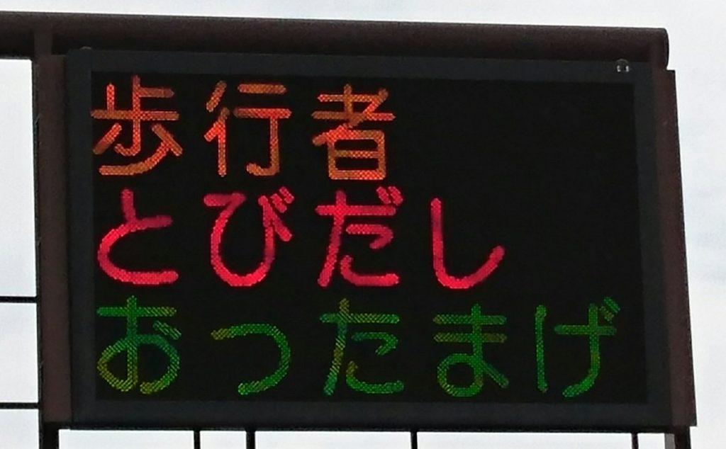 平野ノラ熊本県警の電光掲示板