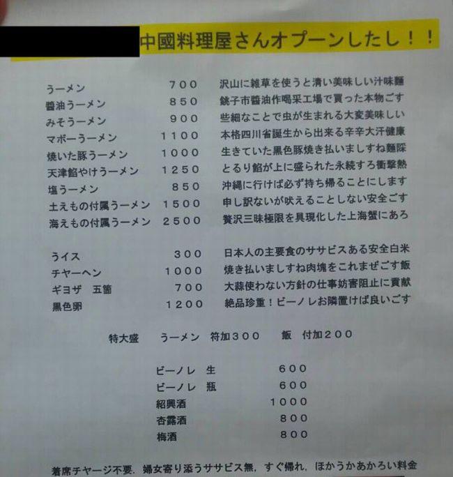 中華料理店の変な日本語訳