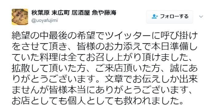秋葉原の居酒屋キャンセルTwitter民で満席
