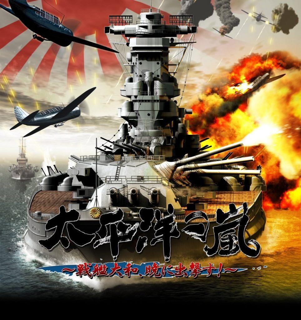 太平洋の嵐~戦艦大和、暁に出撃す!~