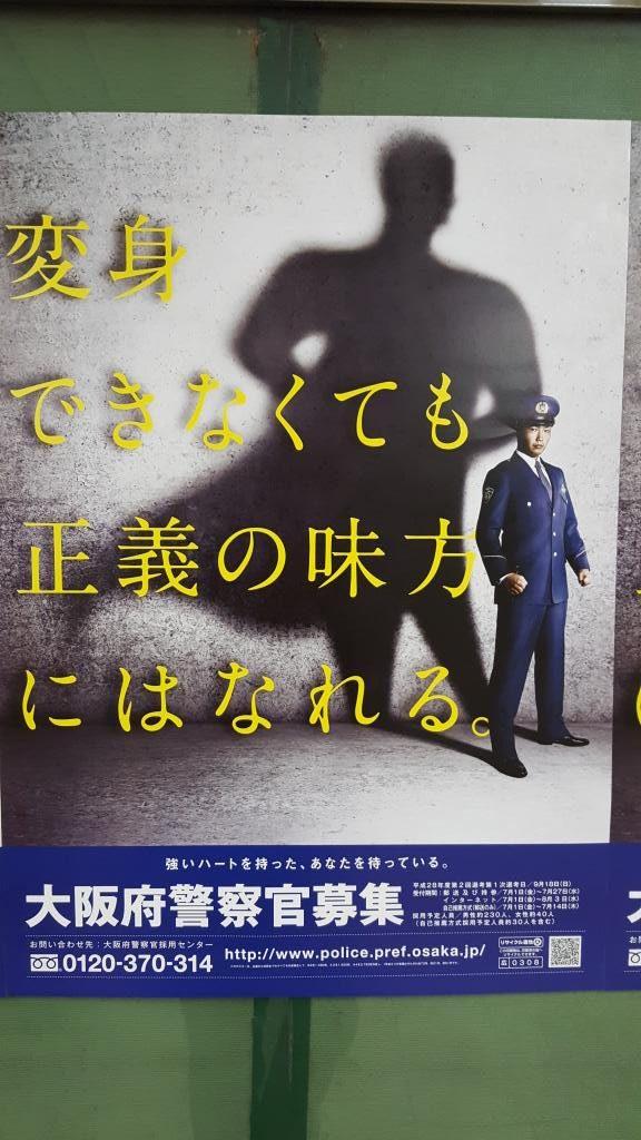 大阪府警ポスター 変身できなくても正義の味方にはなれる。