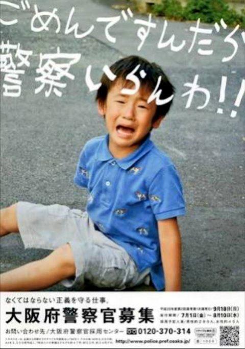 大阪府警ポスター ごめんですんだら警察いらんわ!!