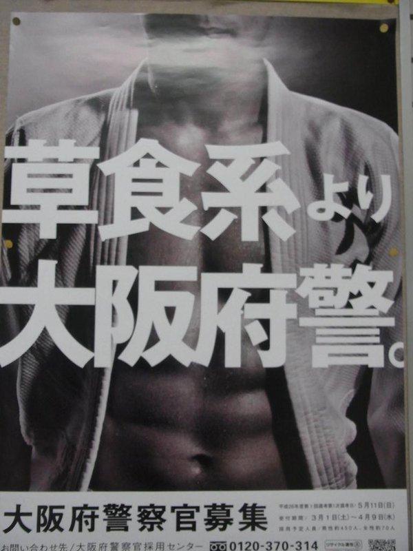 大阪府警ポスター 草食系より大阪府警