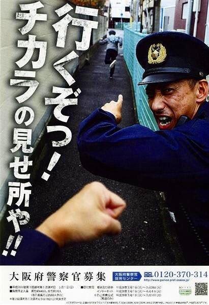 大阪府警ポスター 行くぞっ!チカラの見せ所や!!