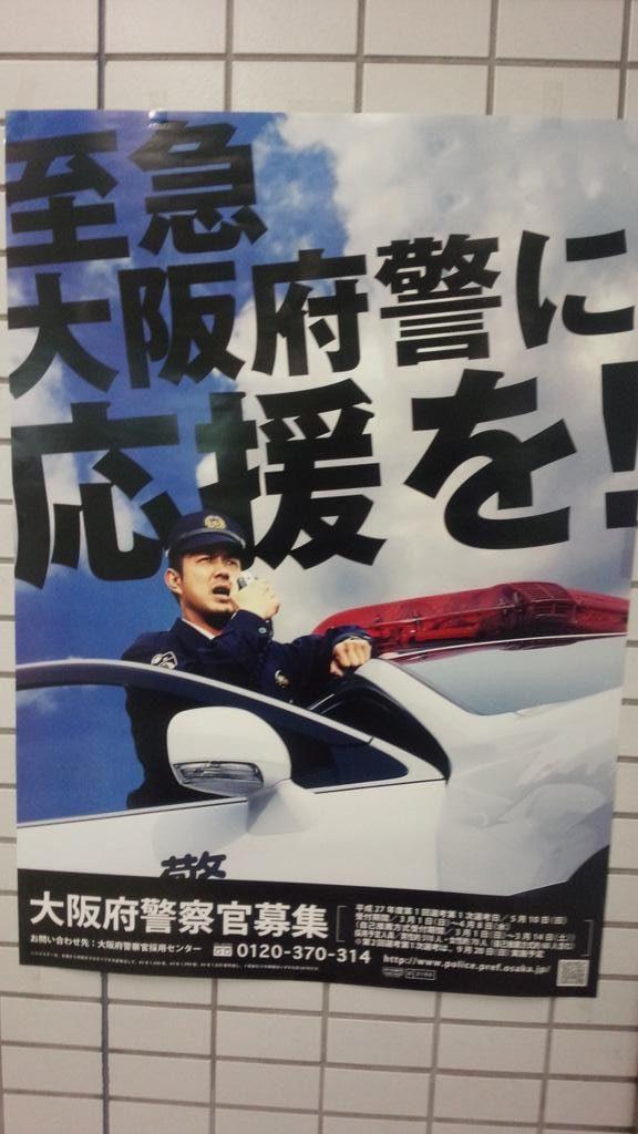 大阪府警ポスター 至急大阪府警に応援を!
