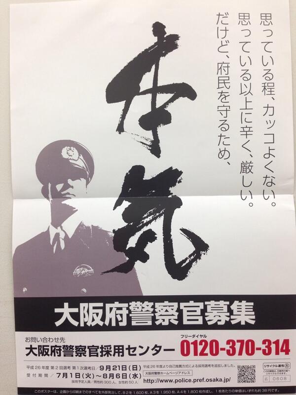 大阪府警ポスター だけど、府民を守るため