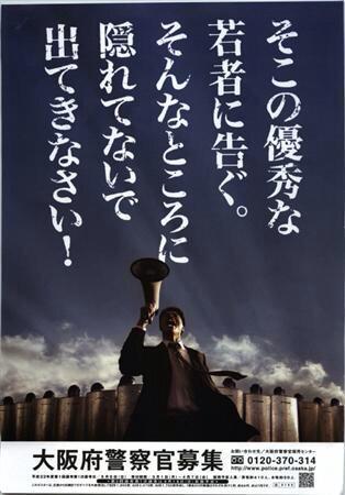 大阪府警ポスター そこの優秀な若者に告ぐ。そんなところに隠れてないで出てきなさい!