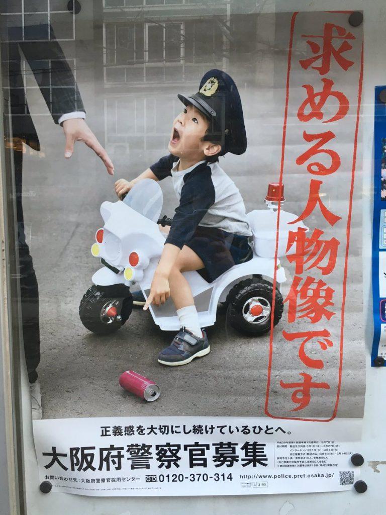 大阪府警ポスター 求める人物像です