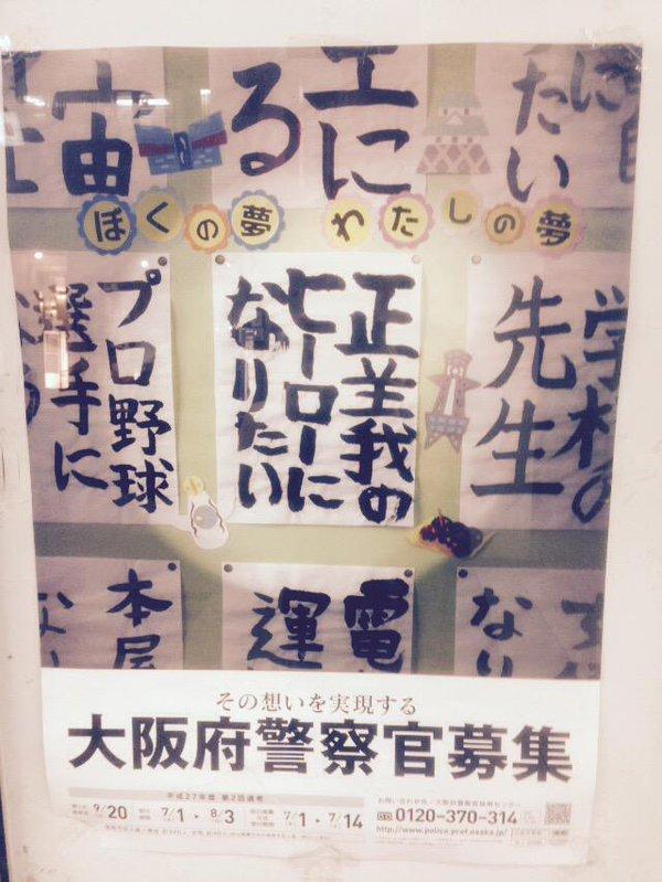 大阪府警ポスター 正義のヒーローになりたい