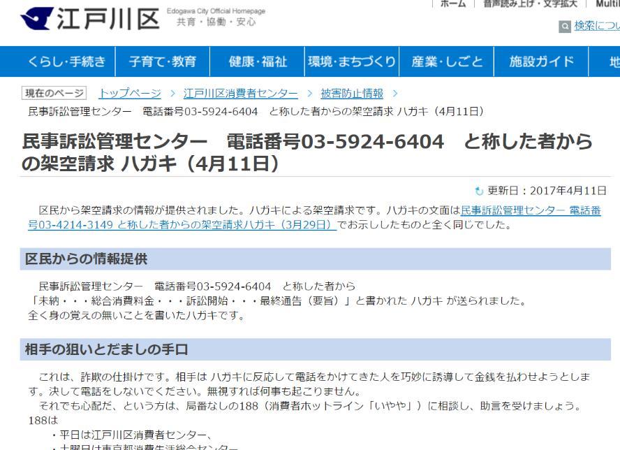 架空請求詐欺 民事訴訟管理センター 江戸川区 高槻市 東京都法務局