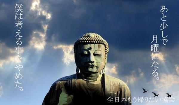 【月曜日がはじまる】全日本もう帰りたい協会の秀逸な画像まとめ【GW終了】