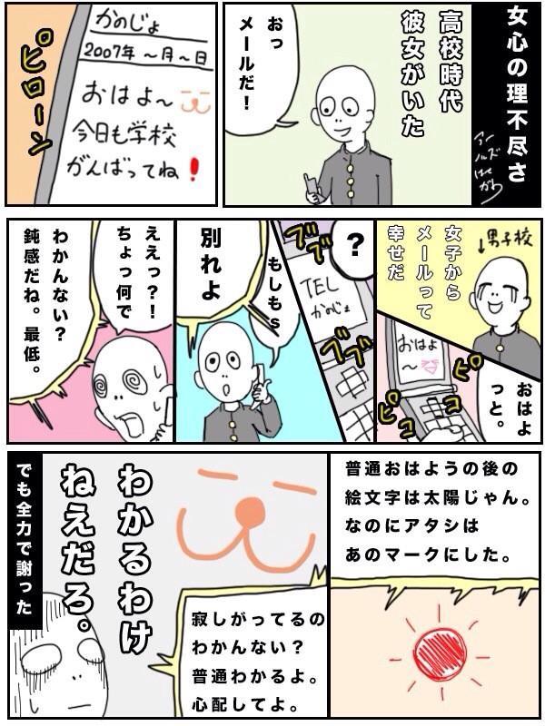 【まじザッケローニ】街でみかけた女子高生の名言・面白エピソード12選