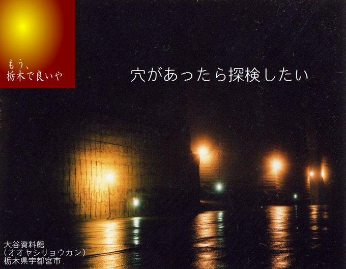 栃木版「そうだ 京都、行こう。」のキャッチフレーズが投げやりだと話題に!