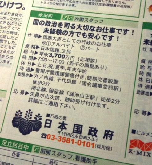 面白い求人広告 日本国政府 国務大臣 年収3700万円